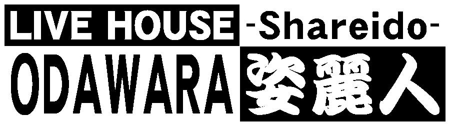 LIVE HOUSE 小田原姿麗人